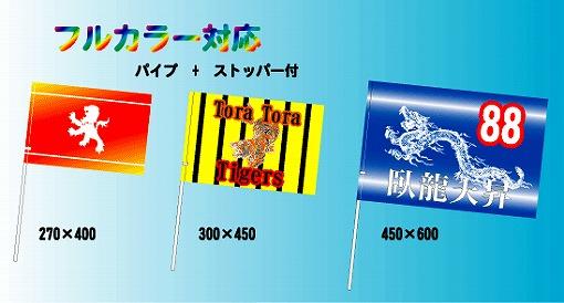 手旗関係・種類イメージ