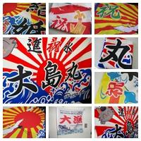 オリジナル大漁旗を作成致します