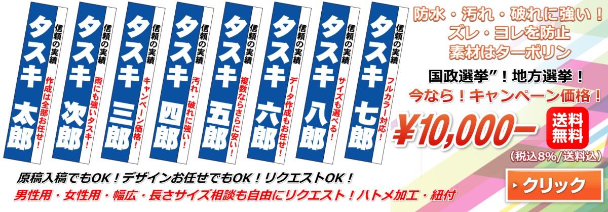 選挙タスキ
